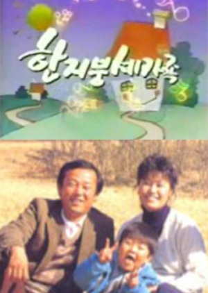 Under The Same Roof 1986 (South Korea)