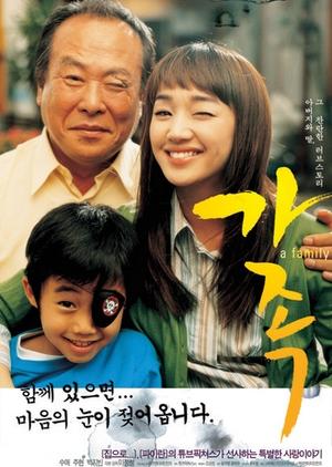A Family 2004 (South Korea)