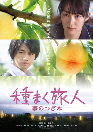 A Sower of Seeds 3 2016 (Japan)
