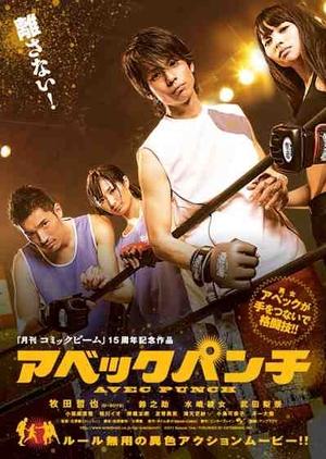 Avec Punch 2011 (Japan)
