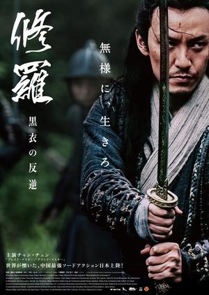 Brotherhood of Blades 2 2017 (China)