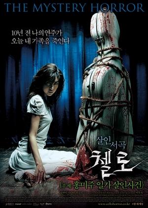 Cello 2005 (South Korea)