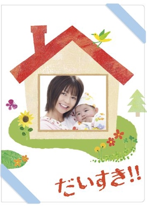 Daisuki!! 2008 (Japan)