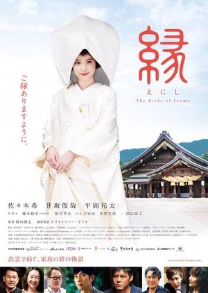 Enishi: The Bride of Izumo 2016 (Japan)