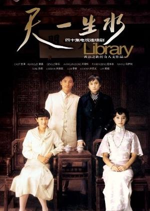 Library 2006 (China)