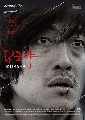 Moksha 2013 (South Korea)