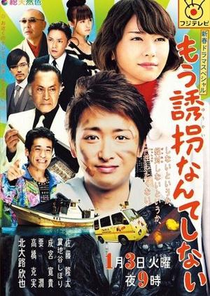 Mou Yuukai Nante Shinai 2012 (Japan)