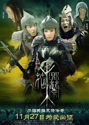 Mulan 2009 (China)
