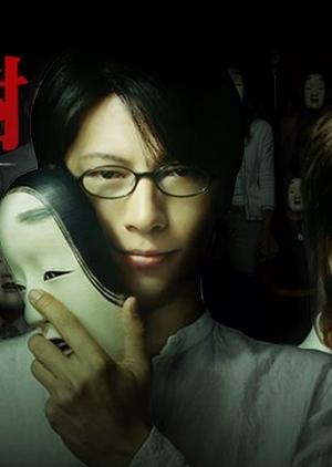 Mystery Minzoku Gakusha Yakumo Itsuki 2004 (Japan)