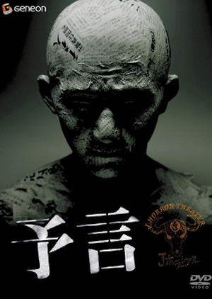 Premonition 2004 (Japan)