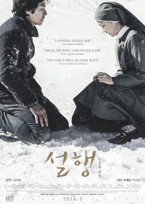 Snow Paths 2016 (South Korea)