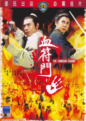 The Crimson Charm 1971 (Hong Kong)