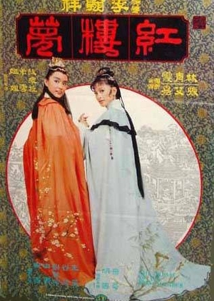 The Dream Of The Red Chamber 1977 (Hong Kong)