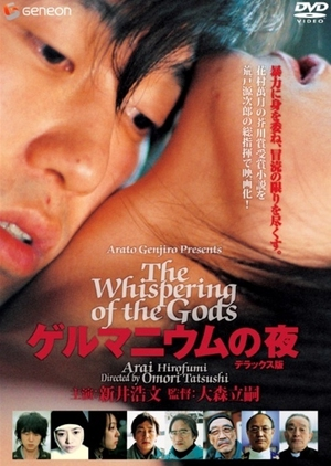 The Whispering of the Gods 2005 (Japan)