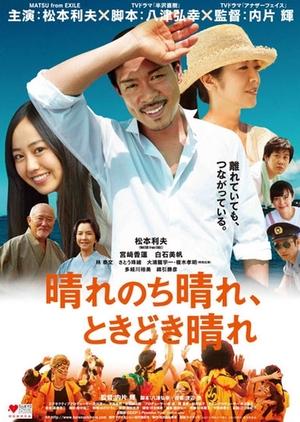 Ties 2013 (Japan)