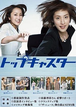 Top Caster 2006 (Japan)