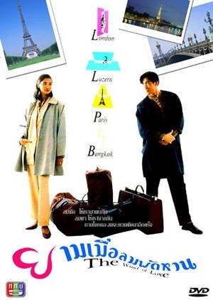 Yam Mur Lom Pat Huan 1993 (Thailand)