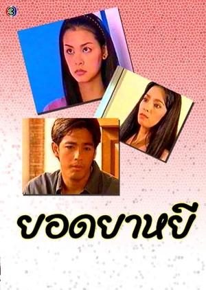 Yord Ya Yee 1999 (Thailand)