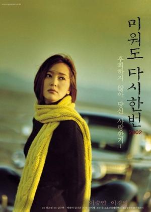 Again 2002 (South Korea)
