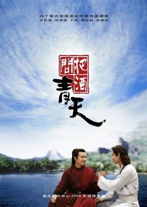 Ao Jian Jiang Hu 2007 (Taiwan)