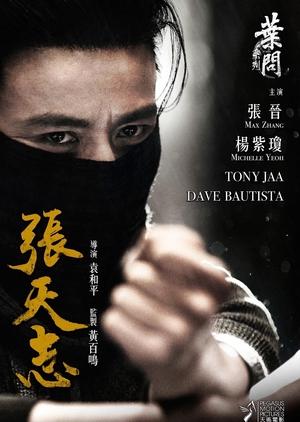 Cheung Tin Chi 2019 (China)