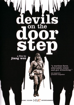 Devils on the Doorstep 2000 (China)