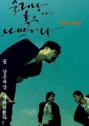 Die Bad 2000 (South Korea)