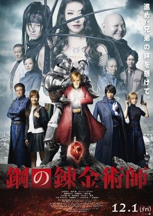 Fullmetal Alchemist 2017 (Japan)