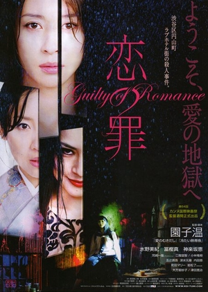Guilty of Romance 2011 (Japan)