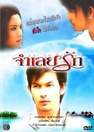 Jam Loey Rak 2008 (Thailand)