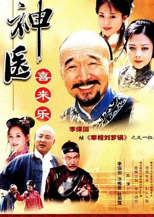 Magic Doctor Xi Lai Le 2003 (China)