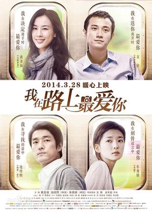 On The Way 2014 (China)