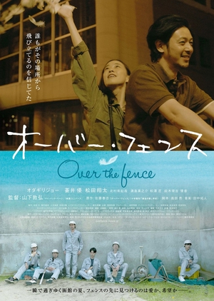 Over the Fence 2016 (Japan)
