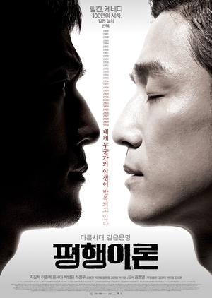 Parallel Life 2010 (South Korea)