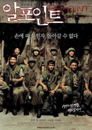 R-Point 2004 (South Korea)