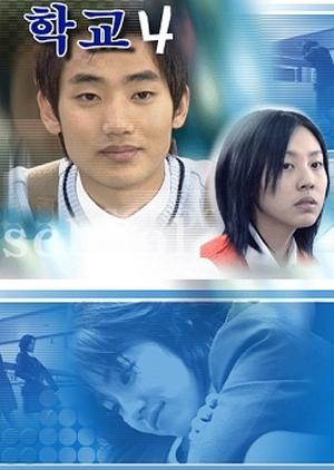 School 4 2001 (South Korea)
