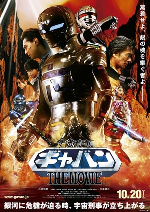 Space Sheriff Gavan: The Movie 2012 (Japan)