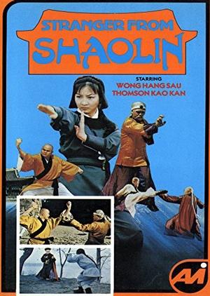 Stranger From Shaolin 1978 (Hong Kong)