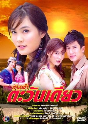 Tang Fah Tawan Diew 2006 (Thailand)