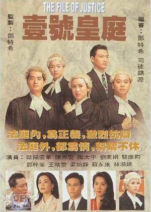 The File of Justice 1992 (Hong Kong)