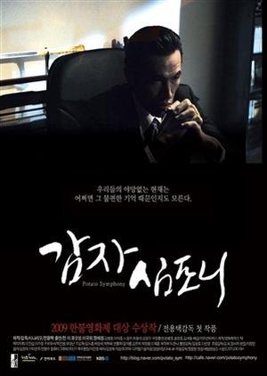 The Potato Symphony 2009 (South Korea)
