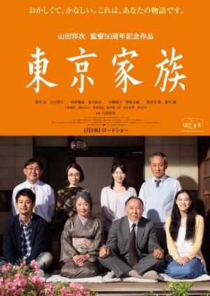 Tokyo Family 2013 (Japan)