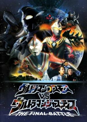 Ultraman Cosmos vs. Ultraman Justice: The Final Battle 2003 (Japan)