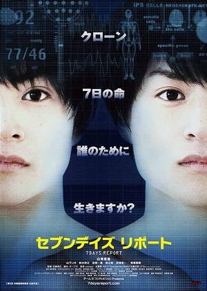 7 Days Report 2014 (Japan)