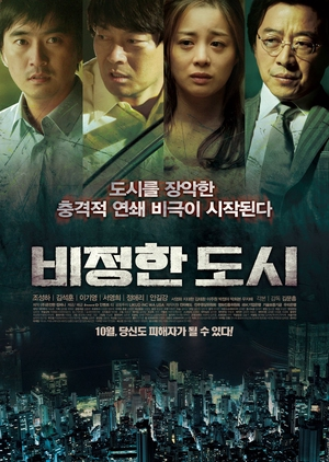 Circle of Crime 2012 (South Korea)