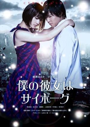 Cyborg She 2008 (Japan)