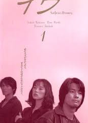 Eve 1997 (Japan)