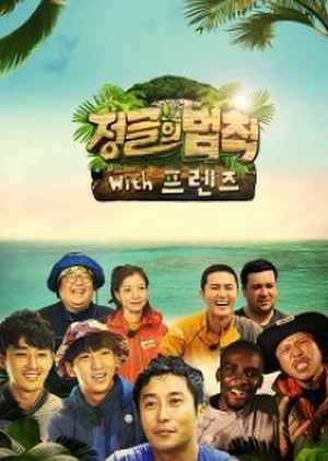 Law of the Jungle with Friends 2015 (South Korea)
