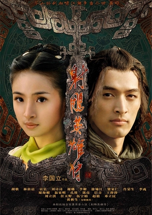 Legend of the Condor Heroes 2008 (China)