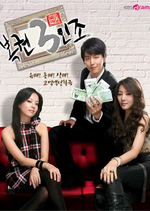 Lottery Trio 2008 (South Korea)